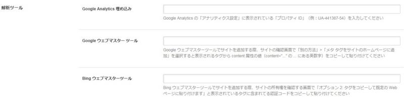 はてなブログのgoogleAnalyticsの設定箇所