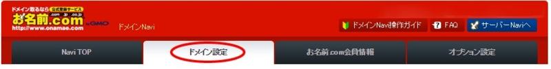 お名前ドットコムの管理画面にログインドメイン設定