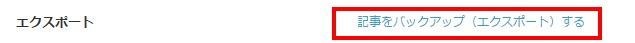 はてなブログのダッシュボードにアクセスして設定>詳細設定を選択