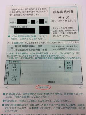返信用ハガキでマイナンバーカードを申請する方法