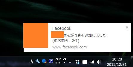 ブラウザを起動していないのにフェイスブックの通知が表示