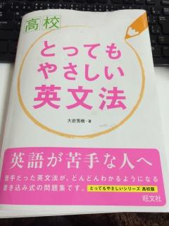 高校とってもやさしい英文法は英会話に役立つ本でおすすめ