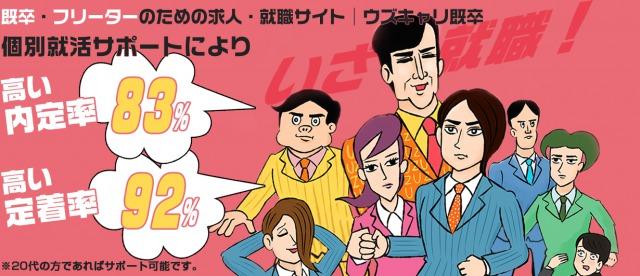 ウズキャリの評判は東京新宿の第二新卒向け転職エージェント
